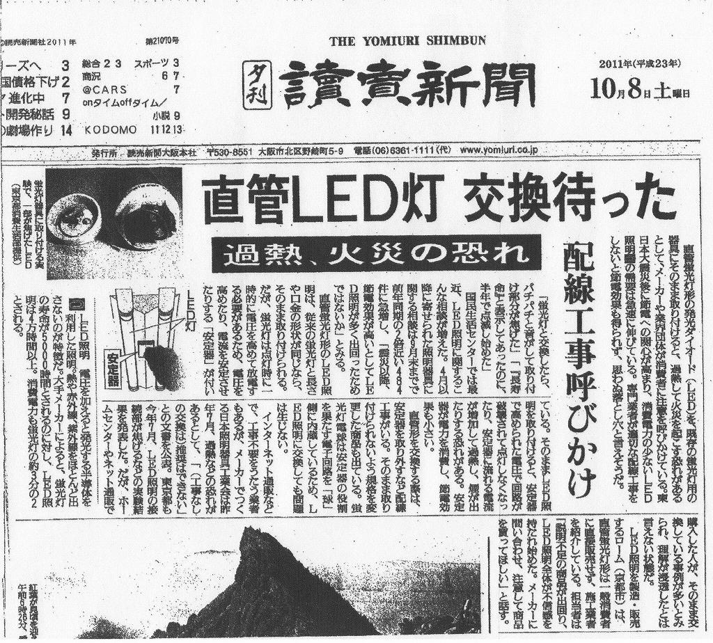 Yomiuri_ledjpg